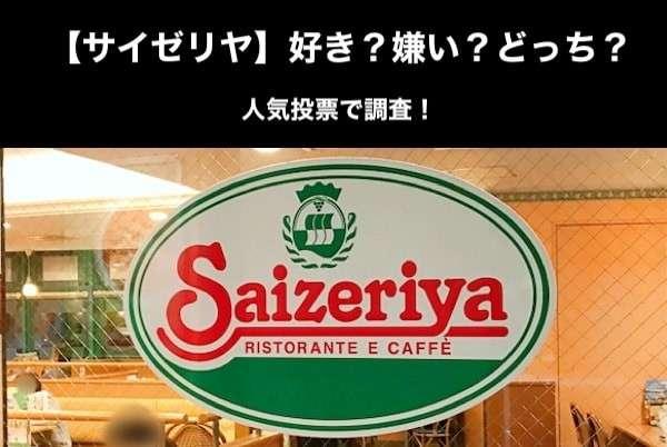 【サイゼリヤ】好き?嫌い?どっち?人気投票で調査!