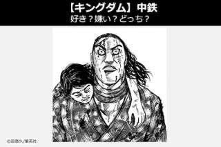 【キングダム 中鉄(ちゅうてつ)】飛信隊 中鉄は好き?嫌い?どっち?人気投票!