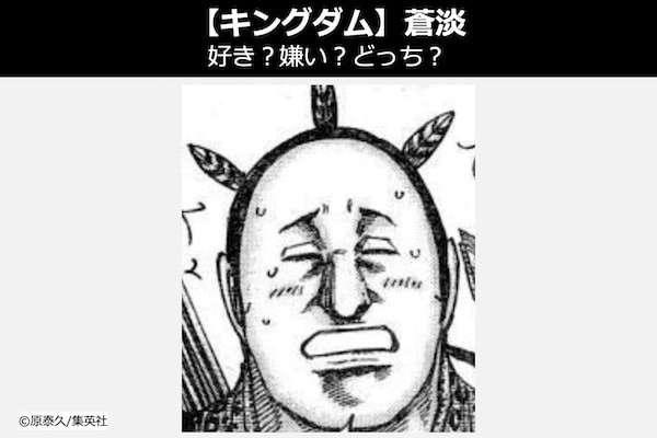 【キングダム 蒼淡(そうたん)】飛信隊 弓矢兵の蒼淡は好き?嫌い?どっち?人気投票!