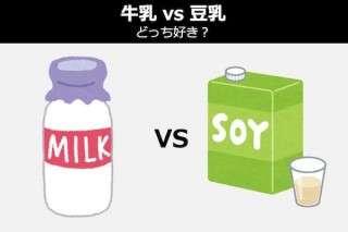 【牛乳 vs 豆乳】どっち好き?牛乳と豆乳の比較・違い紹介&人気投票