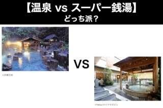 【温泉 vs スーパー銭湯】どっち派?温泉とスーパー銭湯の比較・違い紹介&人気投票