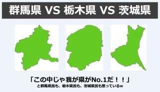 【茨城県vs栃木県vs群馬県】北関東で魅力ない県は?負の人気投票実施中w
