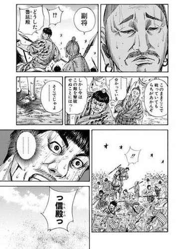 【キングダム】魯延(ろえん)の魅力