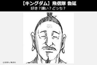 【キングダム 魯延(ろえん)】飛信隊 魯延は好き?嫌い?どっち?人気投票!