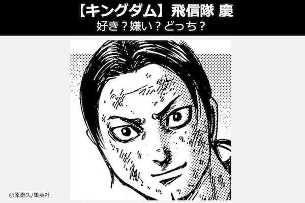 【キングダム 慶(けい)】飛信隊 慶は好き?嫌い?どっち?人気投票!