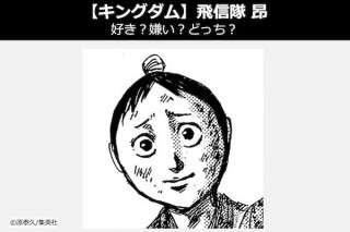 【キングダム 昂(こう)】飛信隊 昂は好き?嫌い?どっち?人気投票!