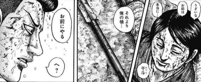 干斗(かんと)は松佐から愛槍を受け継ぐ...