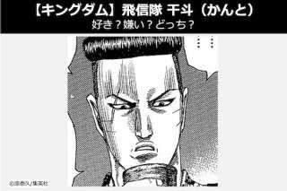 【キングダム 干斗(かんと)】飛信隊 干斗(かんと)は好き?嫌い?どっち?人気投票!