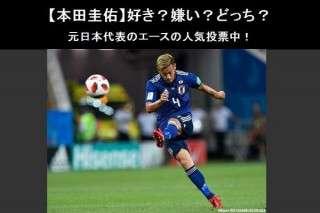 【本田圭佑】好き?嫌い?どっち?元日本代表エースの人気をアンケート調査!