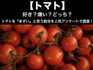 【トマト】好き?嫌い?どっち?トマトを『まずい』と思う割合を人気アンケート調査!