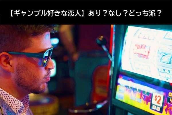 【ギャンブル好きな恋人】あり?なし?どっち派?みんなの本音を人気アンケート!