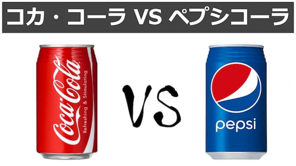 【コカコーラ vs ペプシ】人気投票ランキング!ペプシとコカコーラの売上や違いを紹介!