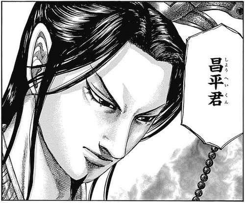 昌平君(しょうへいくん)とは?