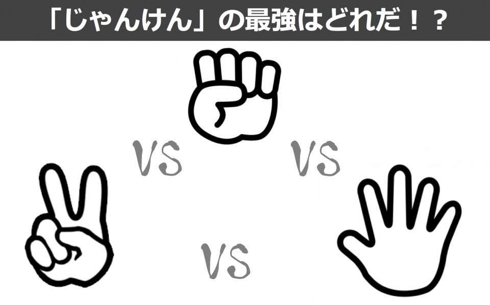 【じゃんけん】グー・チョキ・パーの最強は?皆の勝率を人気投票中!
