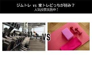 【ジム vs 自宅】トレーニングするならジムトレ派?家トレ派?どっち?アンケート調査!