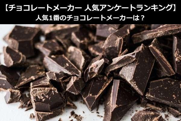 【チョコレートメーカー 人気アンケートランキング】人気1番のチョコレートメーカーは?