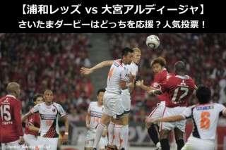 【浦和レッズ vs 大宮アルディージャ】さいたまダービーはどっちを応援?人気アンケート!