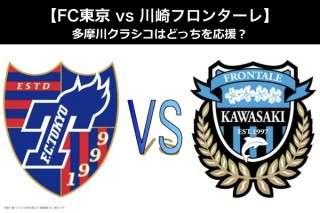 【FC東京 vs 川崎フロンターレ】多摩川クラシコはどっちを応援?人気アンケート調査!