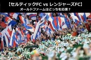 【セルティックFC vs レンジャーズFC】オールドファームはどっちを応援?人気アンケート調査!