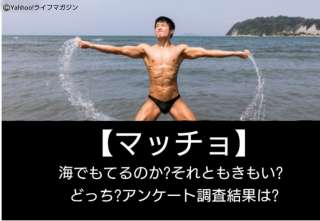 【マッチョ】海でモテるのか?それともキモい?どっち?アンケート調査結果はこちら!
