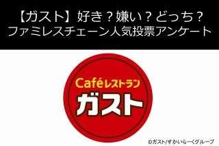 【ガスト】好き?嫌い?どっち派が多い?ファミレスチェーン人気投票アンケート