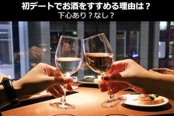 【男性に聞きました】初デートでお酒をすすめる理由は?アンケート調査結果はこちら!