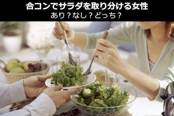 【男性はどう思ってる?】合コンでサラダを取り分ける女性はあり?なし?どっち?アンケート調査結果はこちら