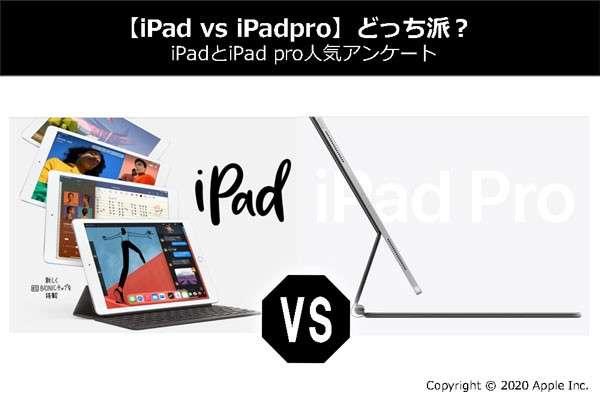【iPad vs iPadpro】どっち派?iPadとiPad proの比較・違い紹介&人気アンケート