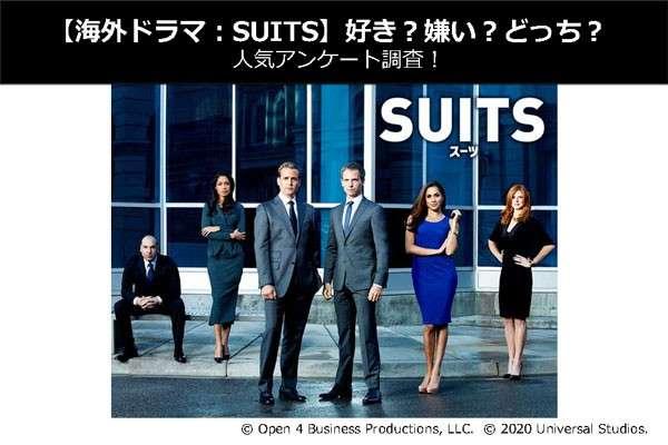 【海外ドラマ:SUITS】好き?嫌い?どっち?人気アンケート調査!