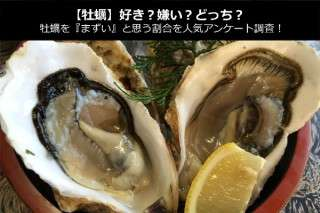 【牡蠣】好き?嫌い?どっち?牡蠣を『まずい』と思う割合を人気アンケート調査!