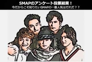 え、ついに決着!?SMAPの人気投票アンケート