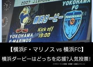 【横浜F・マリノス vs 横浜FC】横浜ダービーはどっちを応援?人気アンケート調査