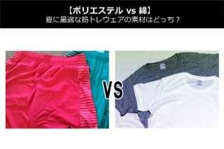 【ポリエステル vs 綿】夏に最適な筋トレウェアの素材はどっち?比較&違い紹介!人気アンケート調査!