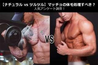 【ナチュラル vs ツルツル】マッチョの体毛処理すべき?人気アンケート調査!