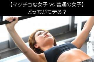 【マッチョな女子 vs 普通の女子】どっちがモテる?