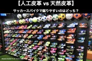 【人工皮革 vs 天然皮革】サッカースパイクで蹴りやすいのはどっち?比較・違い紹介&人気アンケート