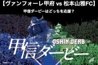 【ヴァンフォーレ甲府 vs 松本山雅FC】甲信ダービーはどっちを応援?人気アンケート調査