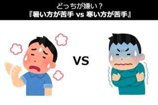 どっちが苦手?『暑いのはキライ』vs『寒いのはイヤ』アンケート実施!