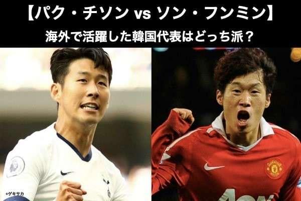 【パク・チソン vs ソン・フンミン】海外で活躍した韓国代表はどっち派?アンケート調査