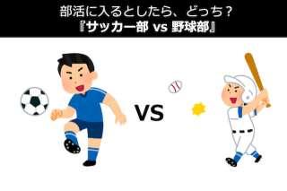 中学校で入ってた部活動は?『サッカー部』vs『野球部』アンケート実施!
