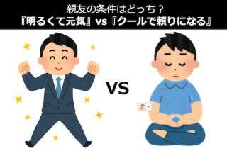 親友にするなら?『明るくて元気』vs『クールで頼りになる』アンケート実施!