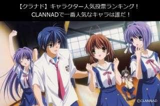 【クラナド】キャラクター人気投票ランキング!CLANNADで一番人気なキャラは誰だ!