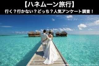 【ハネムーン旅行】行く?行かない?どっち?人気アンケート調査!