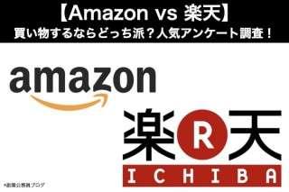 【Amazon vs 楽天】買い物するならどっち派?人気アンケート調査!