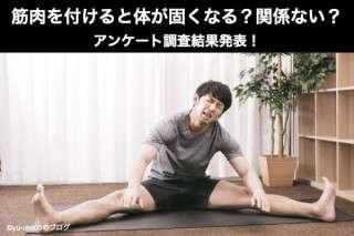 筋肉を付けると体が固くなる?関係ない?どっち?アンケート実施中!