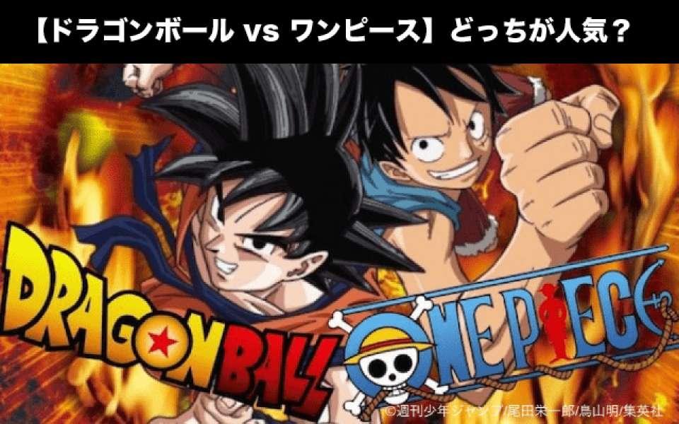 【ドラゴンボール vs ワンピース】伝説の漫画・アニメはどっちが人気?ランキング・アンケート実施中!