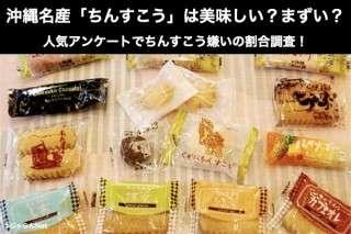 【ちんすこう】美味しい?まずい?どっち?沖縄名物の人気アンケートでちんすこう嫌いの割合調査!