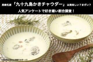 長崎名産「九十九島かきチャウダー」は美味しい?まずい?どっち?人気アンケートで好き嫌いの割合調査!