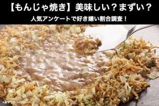 【もんじゃ焼き】美味しい?まずい?どっち?人気アンケートで『もんじゃ焼き 嫌い』の割合調査!