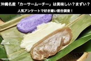 沖縄名産「カーサームーチー」は美味しい?まずい?どっち?人気アンケートで好き嫌いの割合調査!
